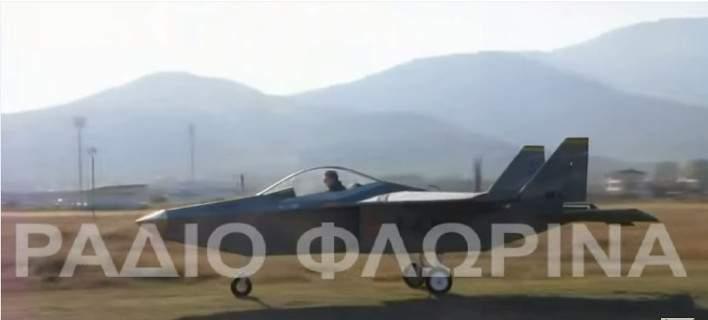 florina-aeroplano708