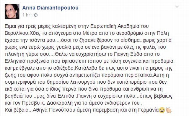 diamantopoulou