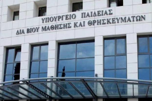 Συναγερμός στο Υπουργείο Παιδείας – Εντοπίστηκε ύποπτος φάκελος!