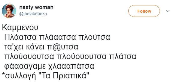 kammenos-twitter-dekaeksi