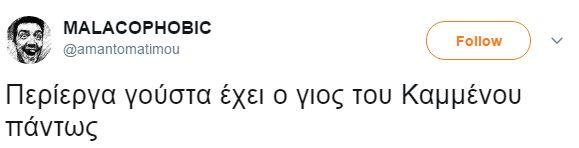 kammenos-twitter-eikosipente
