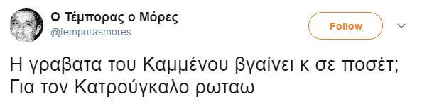 kammenos-twitter-eikositria