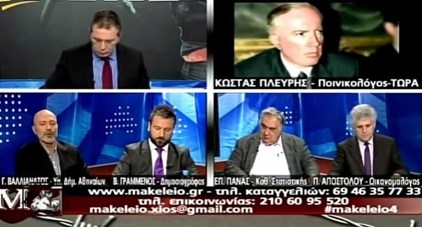 ΜΑΚΕΛΕΙΟ ΧΙΟΣ ΠΛΕΥΡΗΣ