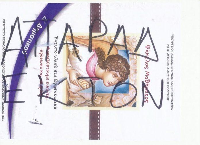 ΘΡΗΣΚΕΥΤΙΚΑ-696x506