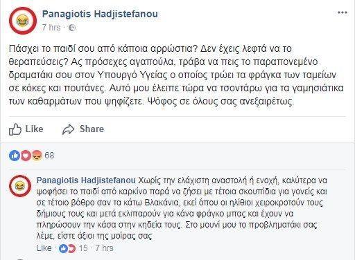 anarthsh_xatzhstefanou