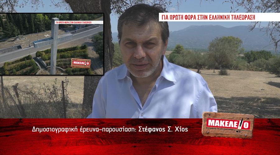 meligalas-documentary