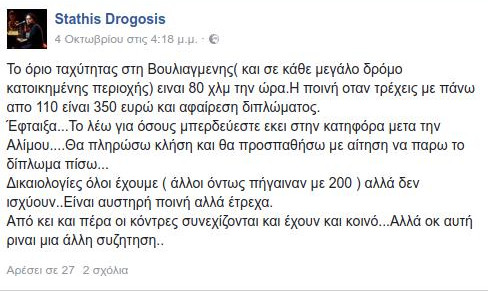 drogosis_1