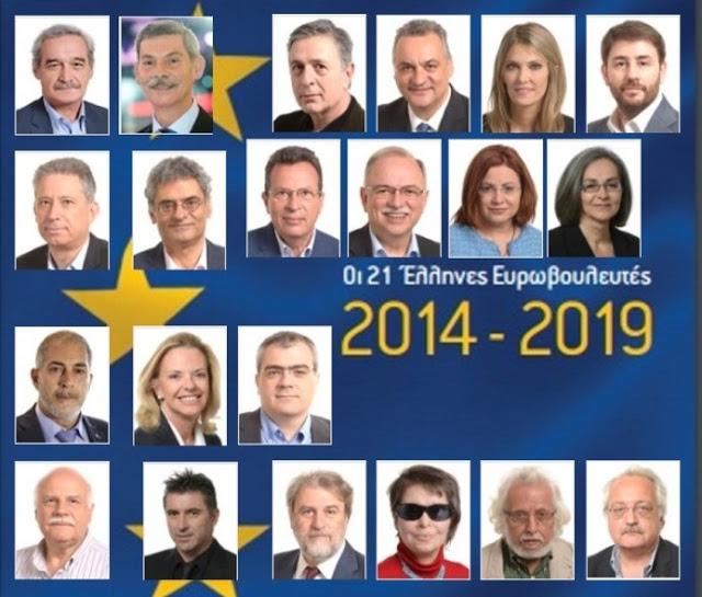 ellines-eurovouleftes-2-14-19
