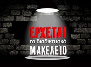 mak7plus