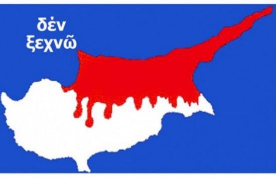 κατεχομενη κυπρος