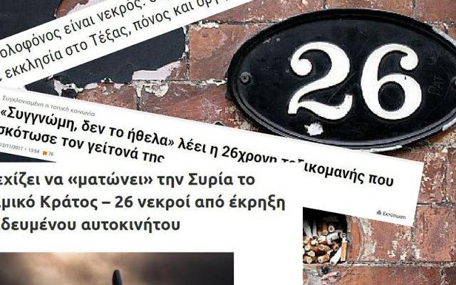 eikona 26