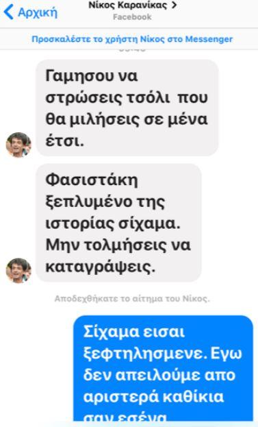 karanikas-dialogoi-foto1