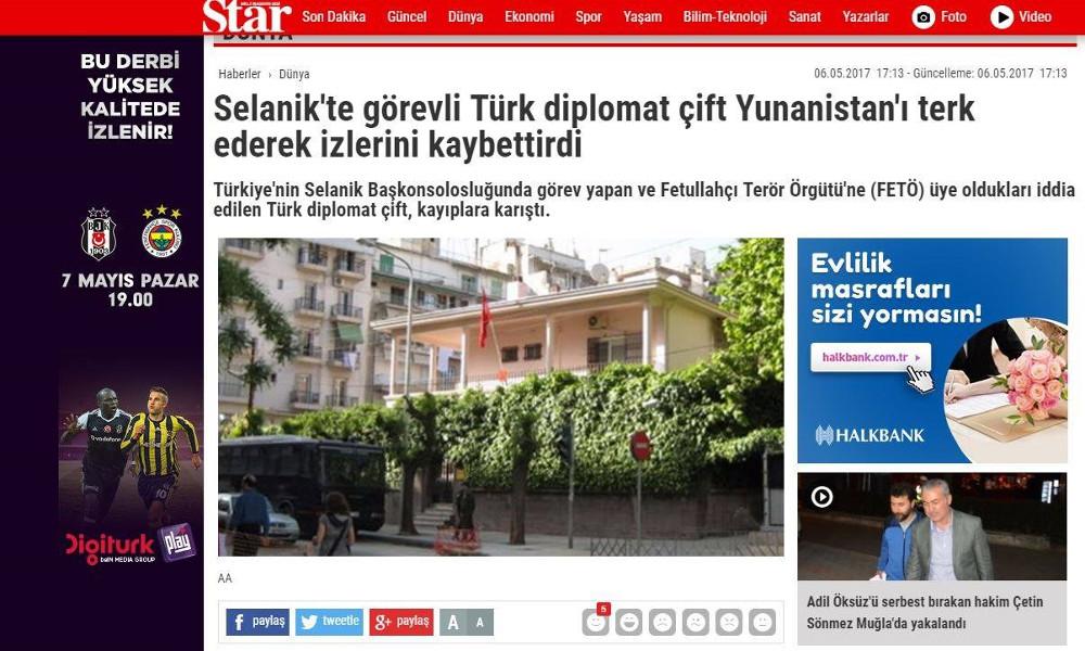 ΘΡΙΛΕΡ με Τούρκους διπλωμάτες που εξαφανίστηκαν από την Ελλάδα… (ΦΩΤΟ)