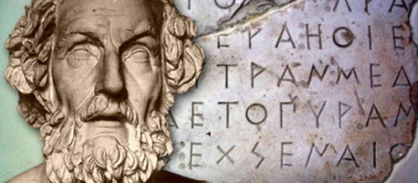 Ομηρική (Ελληνική) Γλώσσα – Η μητέρα όλων των γλωσσών – Makeleio.gr