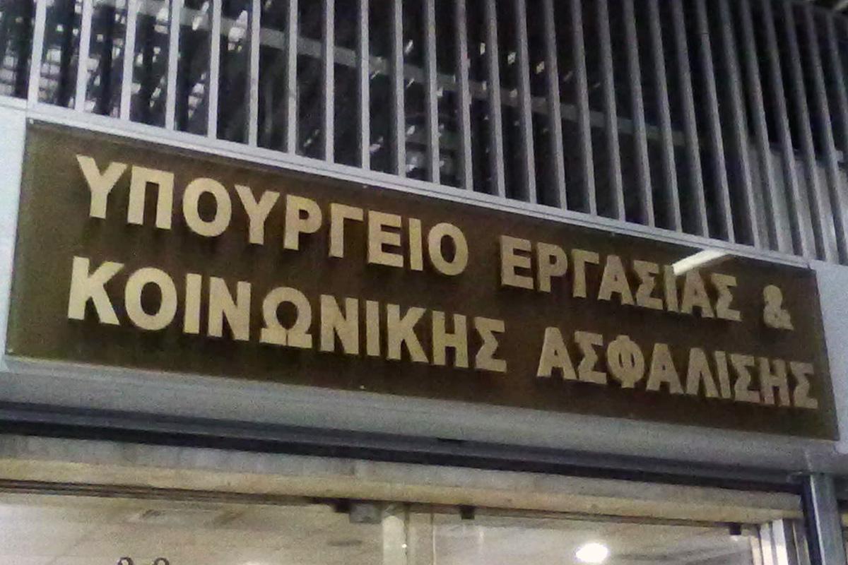 υπουργείο Εργασίας