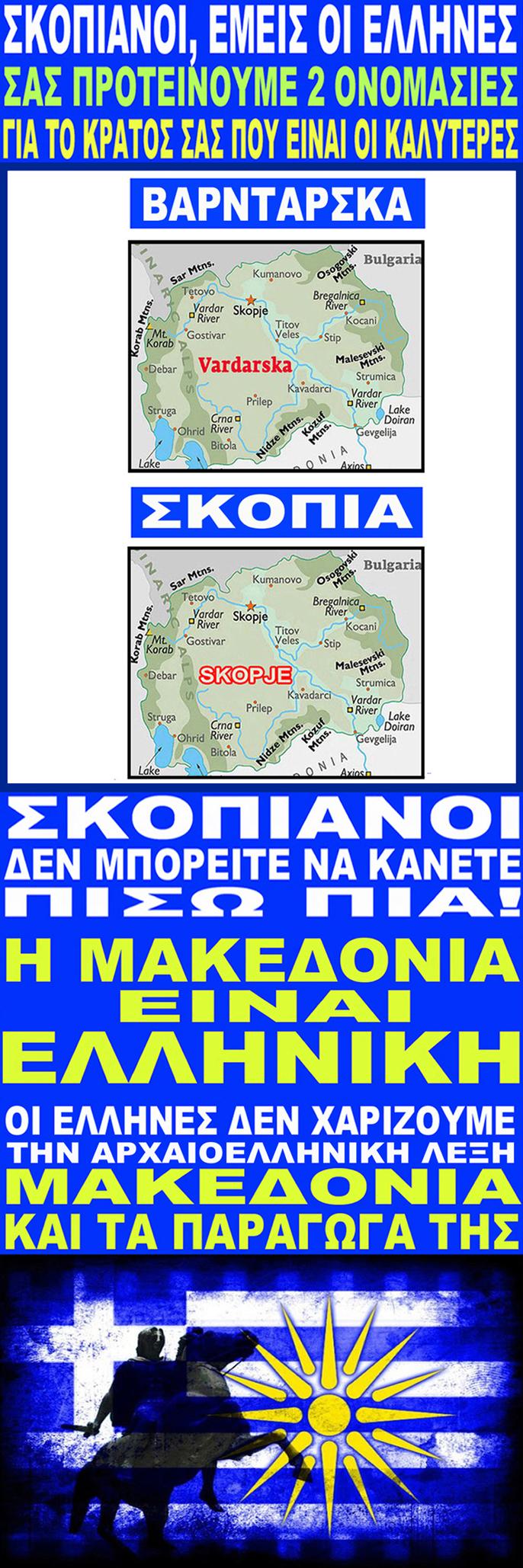 ΕΡΩΤΗΜΑ ΠΡΟΣ ΣΚΟΠΙΑΝΟΥΣ