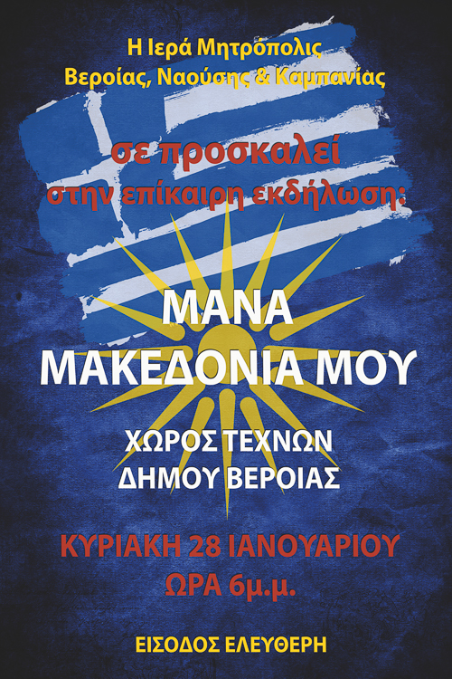 ManaMakedonia