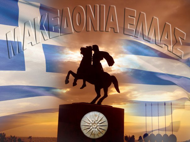 macedonia-hellas