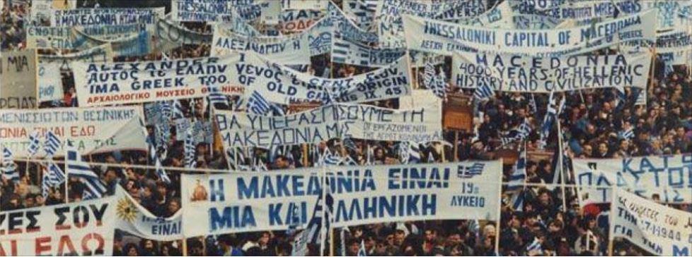 sullalhthrio-makedonia-1992