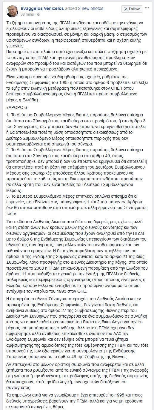 venizel-fb