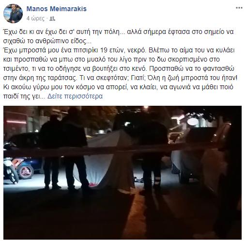 MANOS MEIMARAKHS