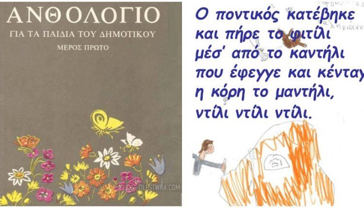 anthologio