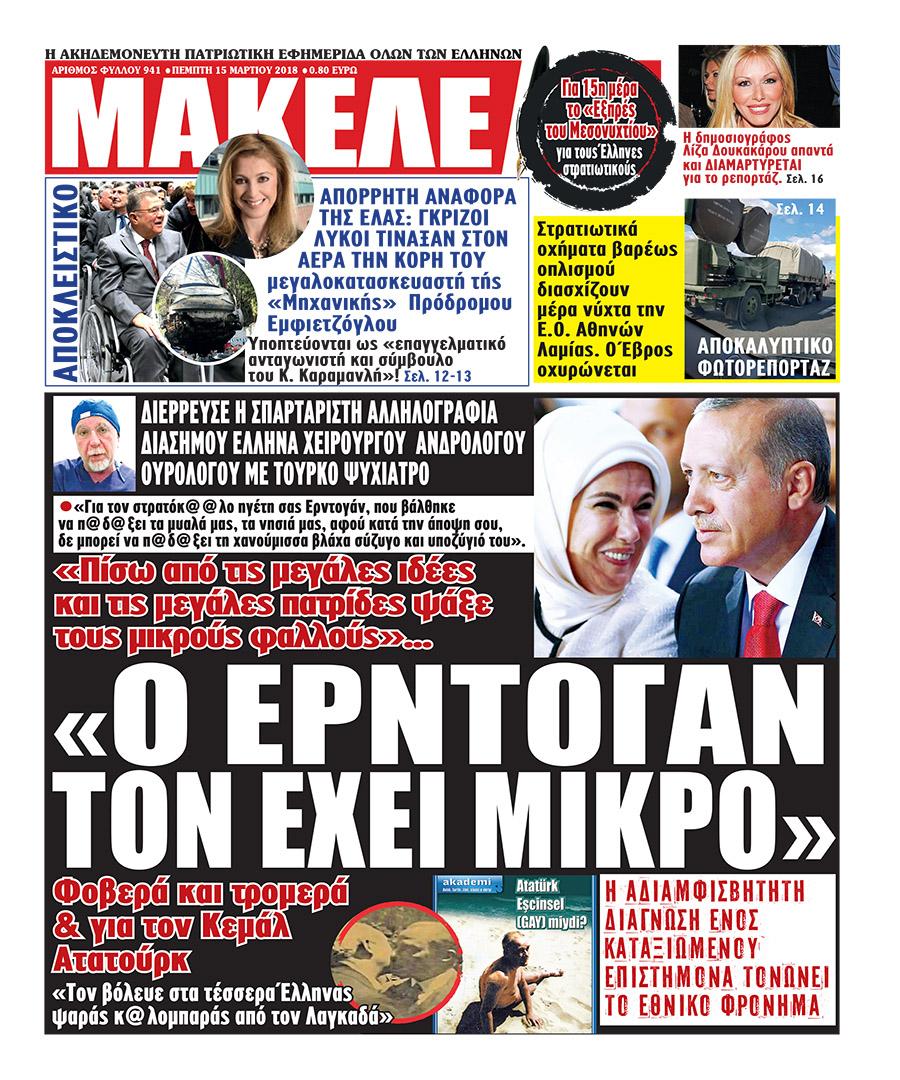 www.makeleio.gr