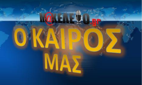 kairos-makeleio-ok-2
