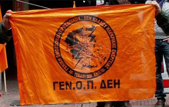 γενοπ δεη