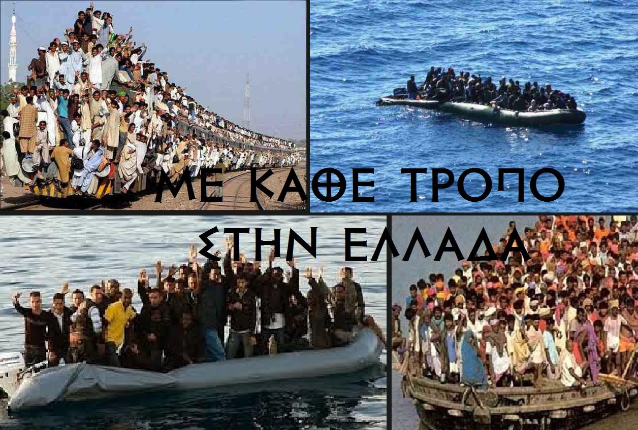 Αποτέλεσμα εικόνας για λαθρομεταναστών