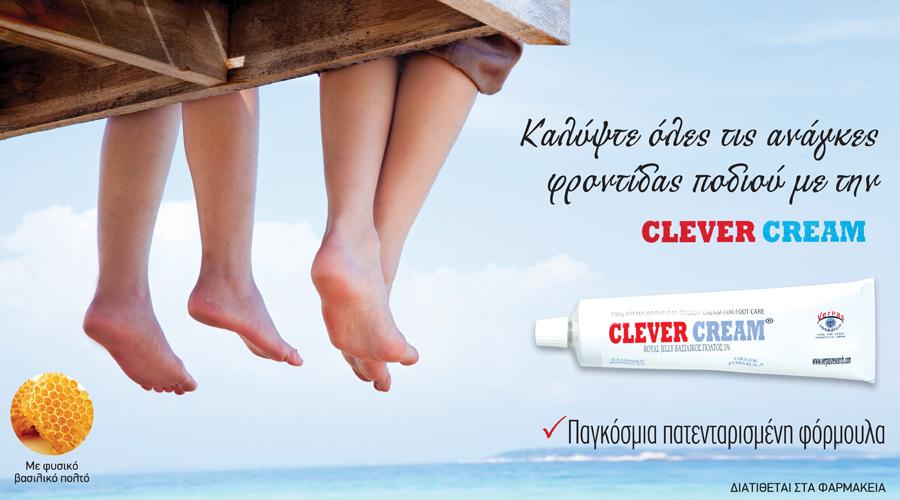clever_cream_new2