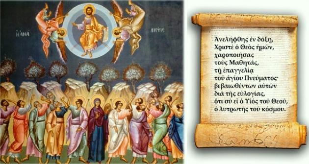 Η εορτή Της Αναλήψεως Του Κυρίου και Θεού μας Ιησού Χριστού ...