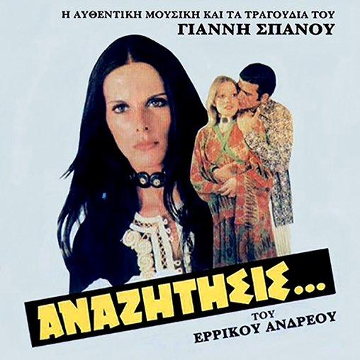 anazitisis