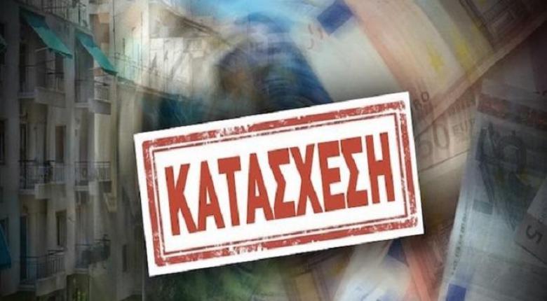 katasxesh