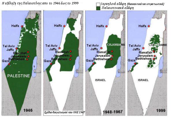 palestine4 grec