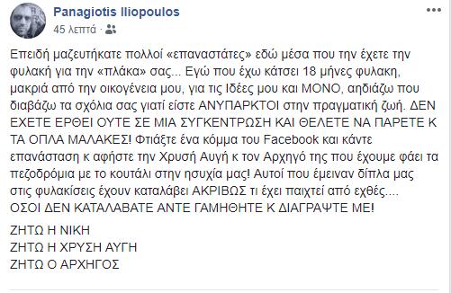 panagiotis-iliopoulos (1)