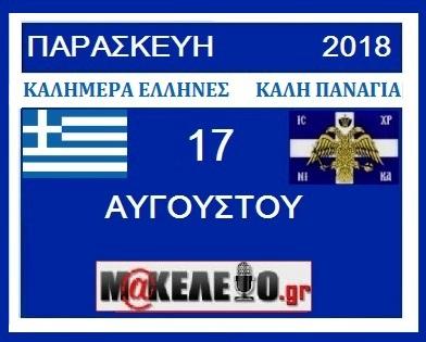 1  ΕΟΡΤΟΛΟΓΙΟ