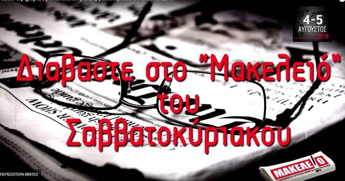 makeleio-tizer-sk