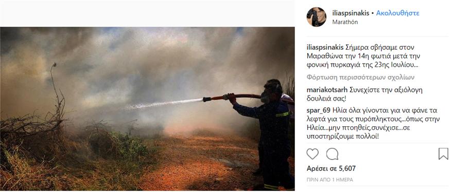 psinakis_instagram_foties