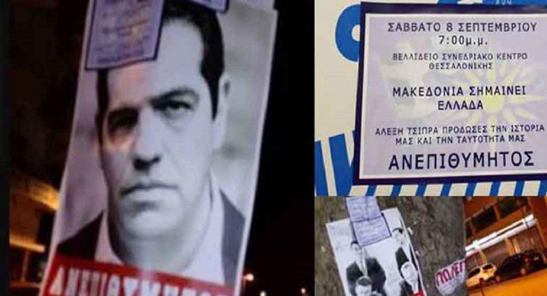 030918-tsipras-1170x634