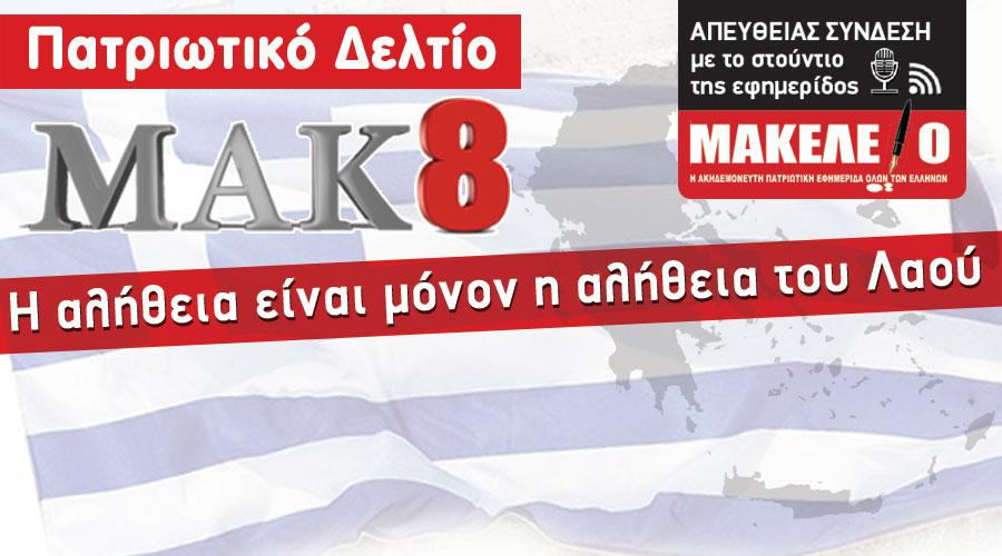MAK_8_Deltio_karta1-live