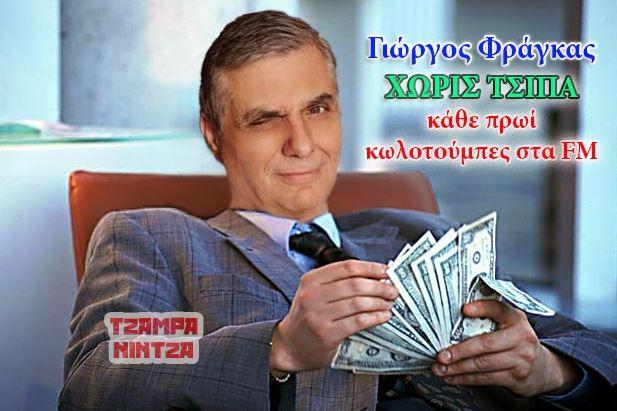 giorgos_tragkas