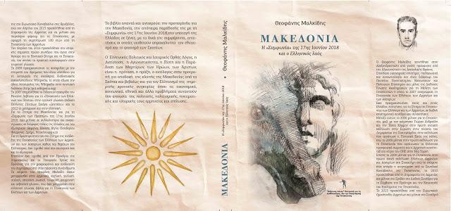 makedonia cover PRINT