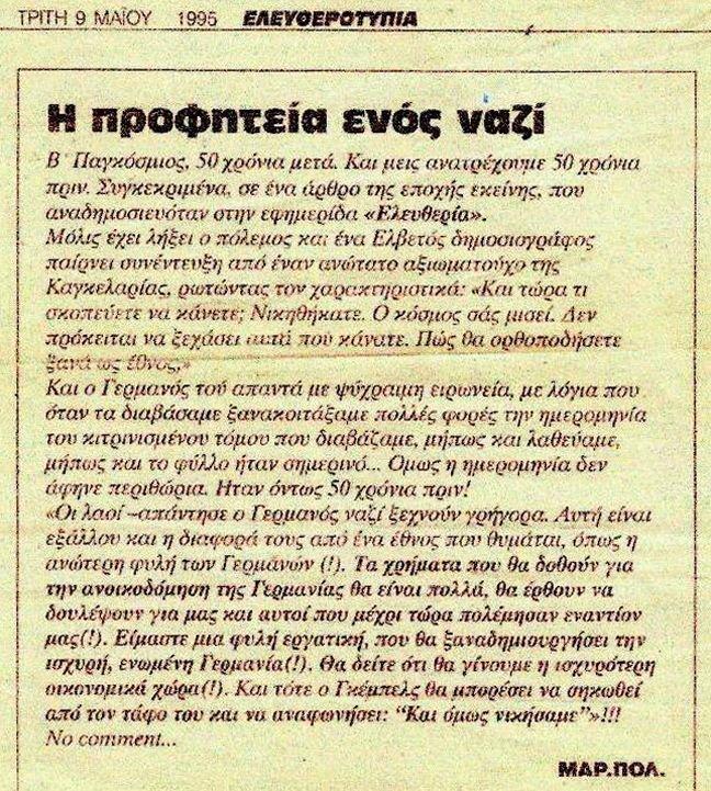 ELEUTHEROTUPIA