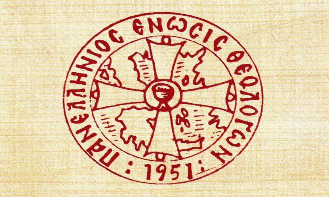 theologoi