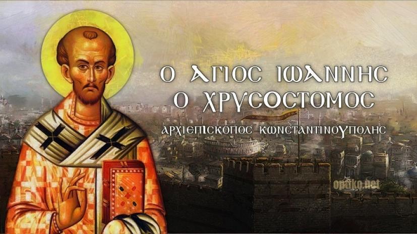 xrysostomos_0
