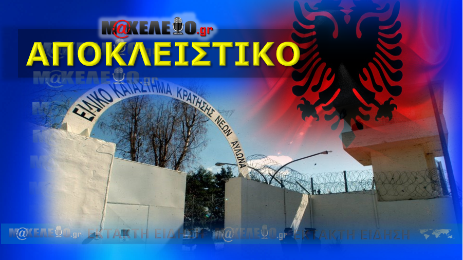 ALBANOS FILAKES
