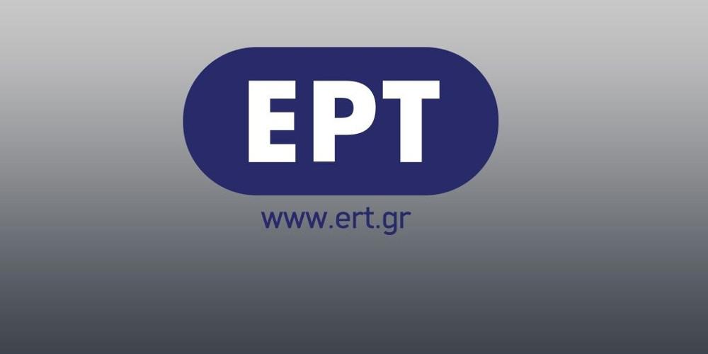 ERT.gr-foto-500