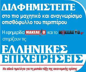 Ellinikes_Epixeiriseis_new1