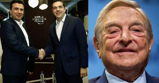 Soros-Zaef-Tsipras